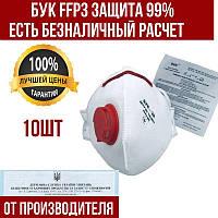 Респиратор FFP3 С КЛАПАНОМ БУК ФФП3, многоразовая маска для лица, для медиков, от вирусов ОРИГИНАЛ 10шт