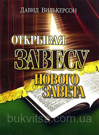 Открывая завесу Нового Завета.  Давид Вилкерсон, фото 2