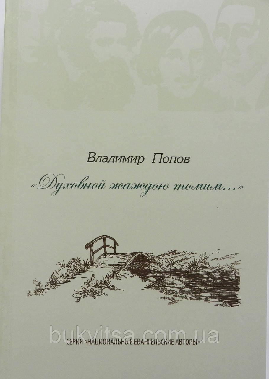 Духовной жаждою томим... Владимир Александрович Попов