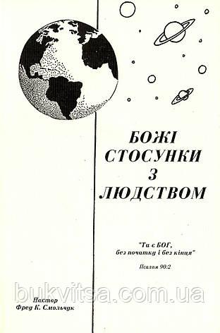 Божі стосунки з людством Пастор Фред К. Смольчук, фото 2