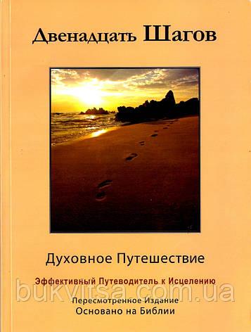 Двенадцать шагов. Духовное путешествие, фото 2