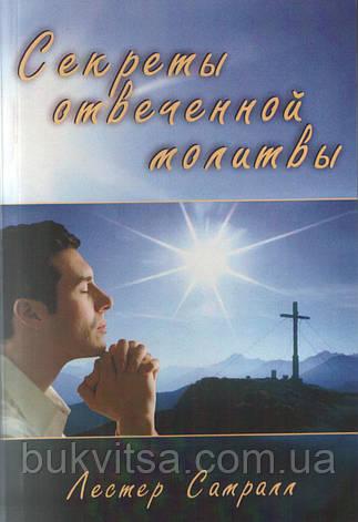 Секрети отвеченной молитви. Лестер Самралл, фото 2