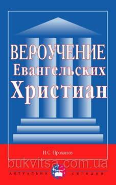 Вероучение Евангельских Христиан. Проханов И.С., фото 2