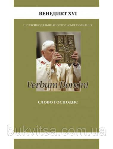 Слово Господнє. Венедикт XVI
