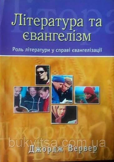 Література та євангелізм. Роль літератури у справі євангелізації Джордж Вервер