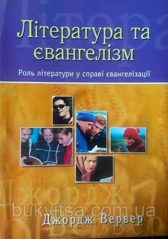 Література та євангелізм. Роль літератури у справі євангелізації Джордж Вервер, фото 2