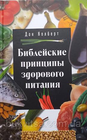 Библейские принципы здорового питания. Дон Колберт, фото 2