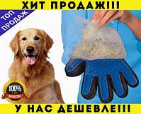 Рукавичка для вичісування шерсті True Touch домашніх тварин, рукавичка для чищення тварин, фурминатор,, фото 2