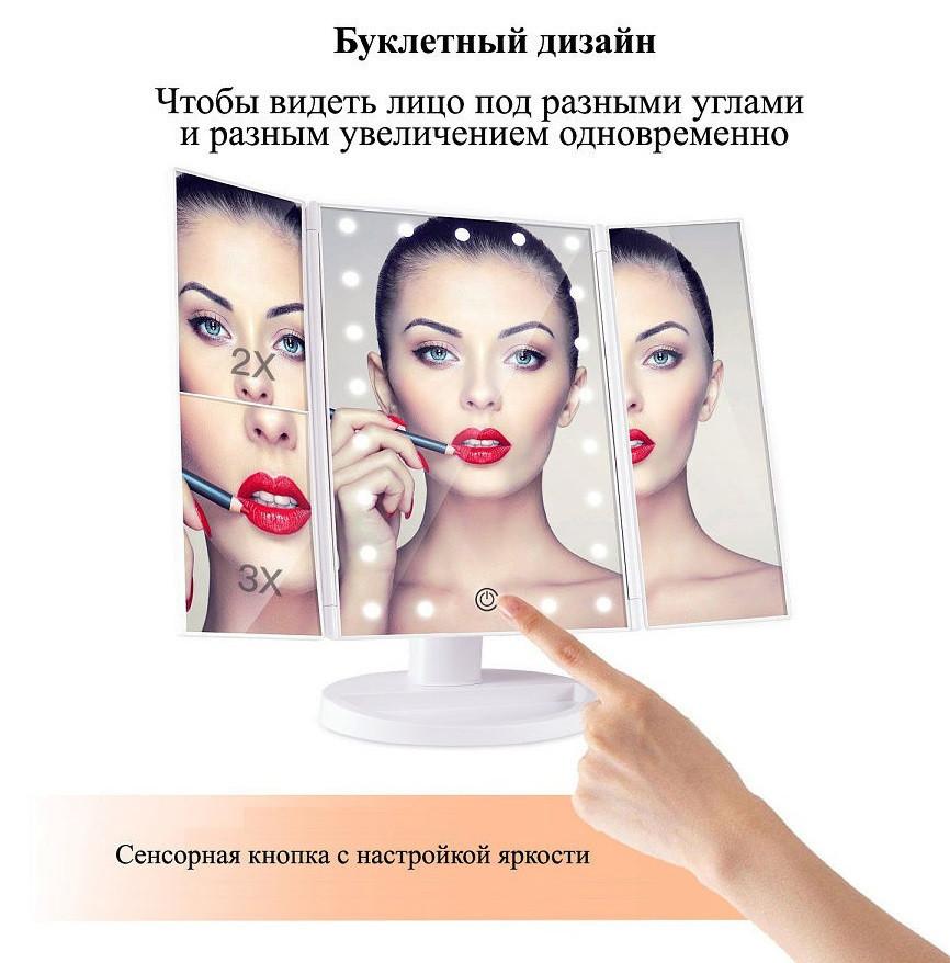 Настільне дзеркало для макіяжу з підсвічуванням розкладне , сенсорний екран, 22 LED лампи, Лід дзеркало для