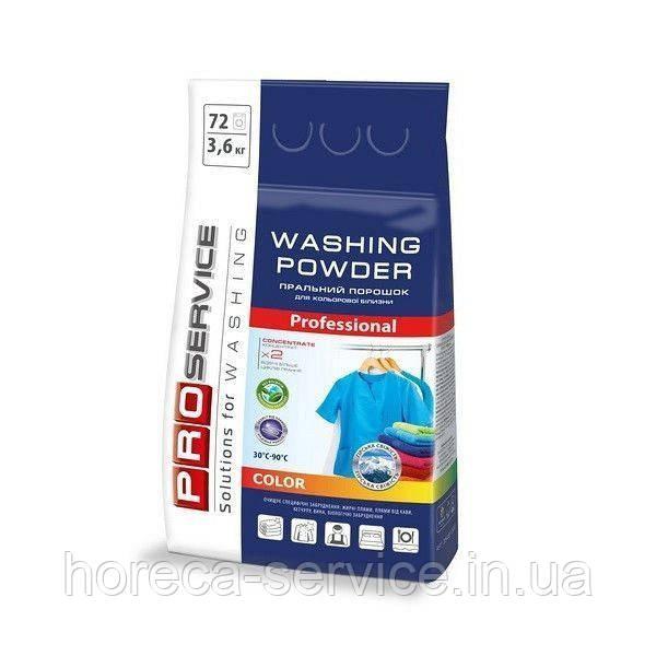 Пральний порошок Pro-Service Color для кольорових тканин Автомат Гірська свіжість 3.6 кг