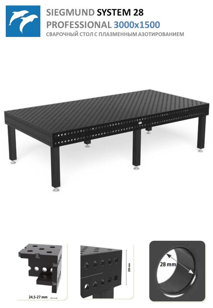 Зварювальний стіл System 28 Siegmund 3000х1500 c плазмовим азотування