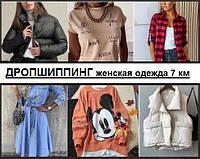 Дропшиппинг женская одежда 7 км Прямой поставщик женской одежды Одесса
