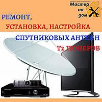 Ремонт, Налаштування супутникових Антен в Новомосковську