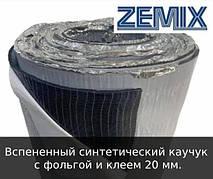 Вспененный синтетический каучук с фольгой и клеем 20 мм