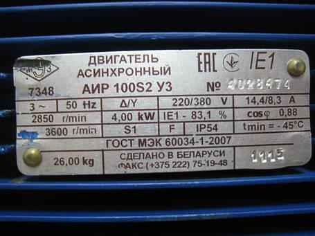 Трёхфазный электродвигатель АИР 100 S2 (4,0 кВт, 3000 об/мин), фото 2