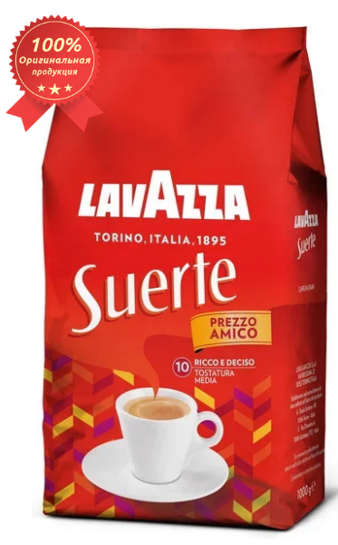 Кофе в зернах Лавацца 1кг Lavazza Suerte