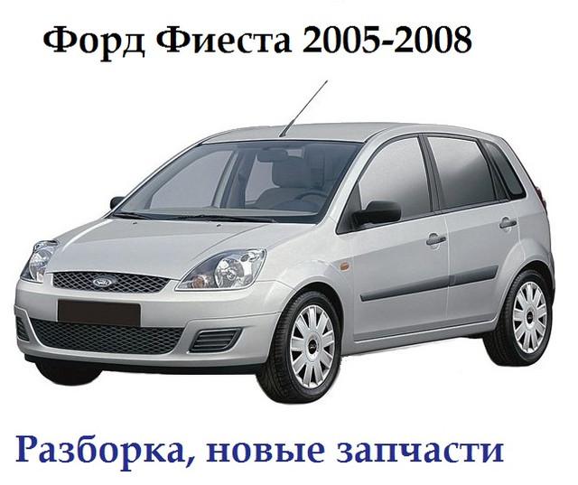 Разборка Форд Фиеста (Авторазборка Ford Fiesta) 2005-2008 Украина