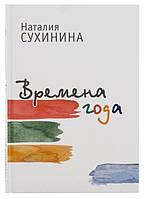 Времена года. Наталья Сухинина