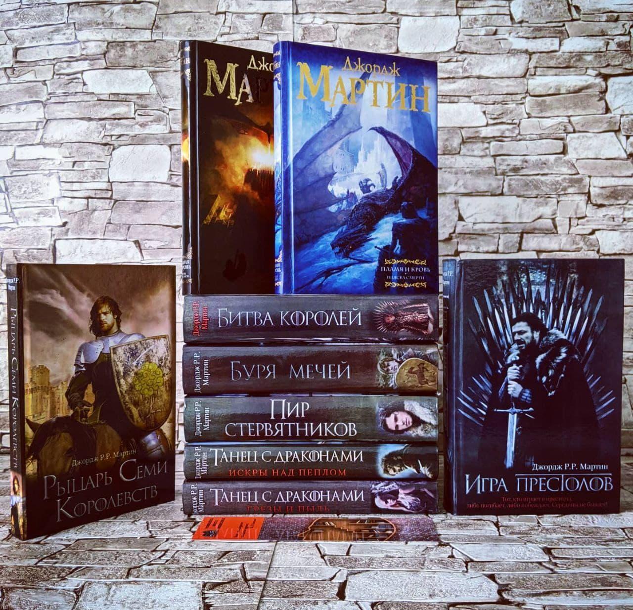 """Набор книг """"Песнь льда и огня"""" Игра престолов Джордж Мартин 9 книг"""