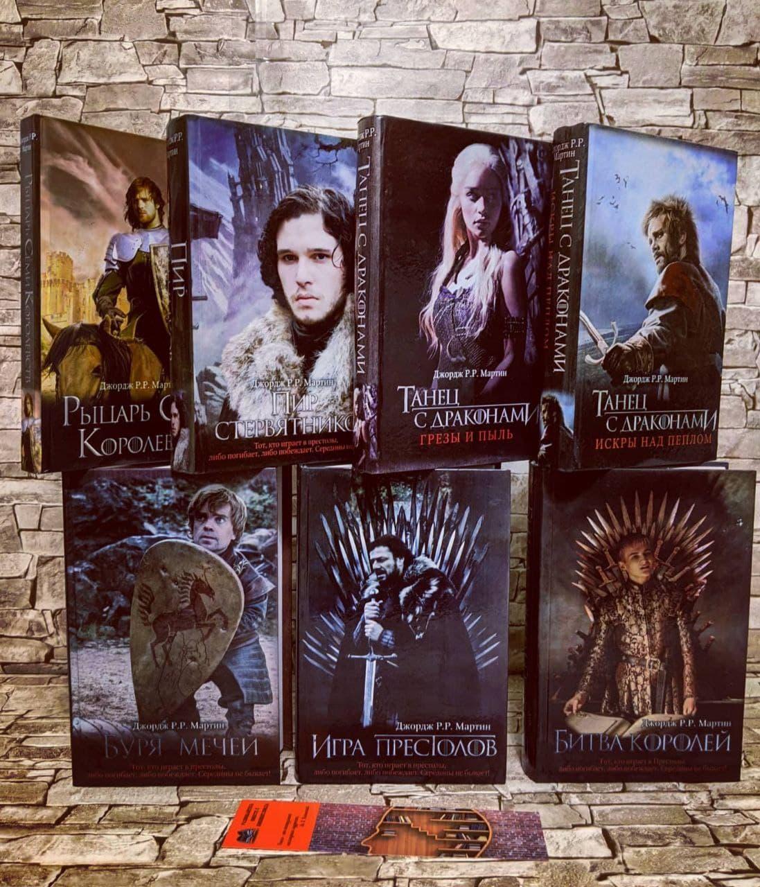 """Набор книг """"Песнь льда и огня"""" Игра престолов Джордж Мартин 7 книг"""