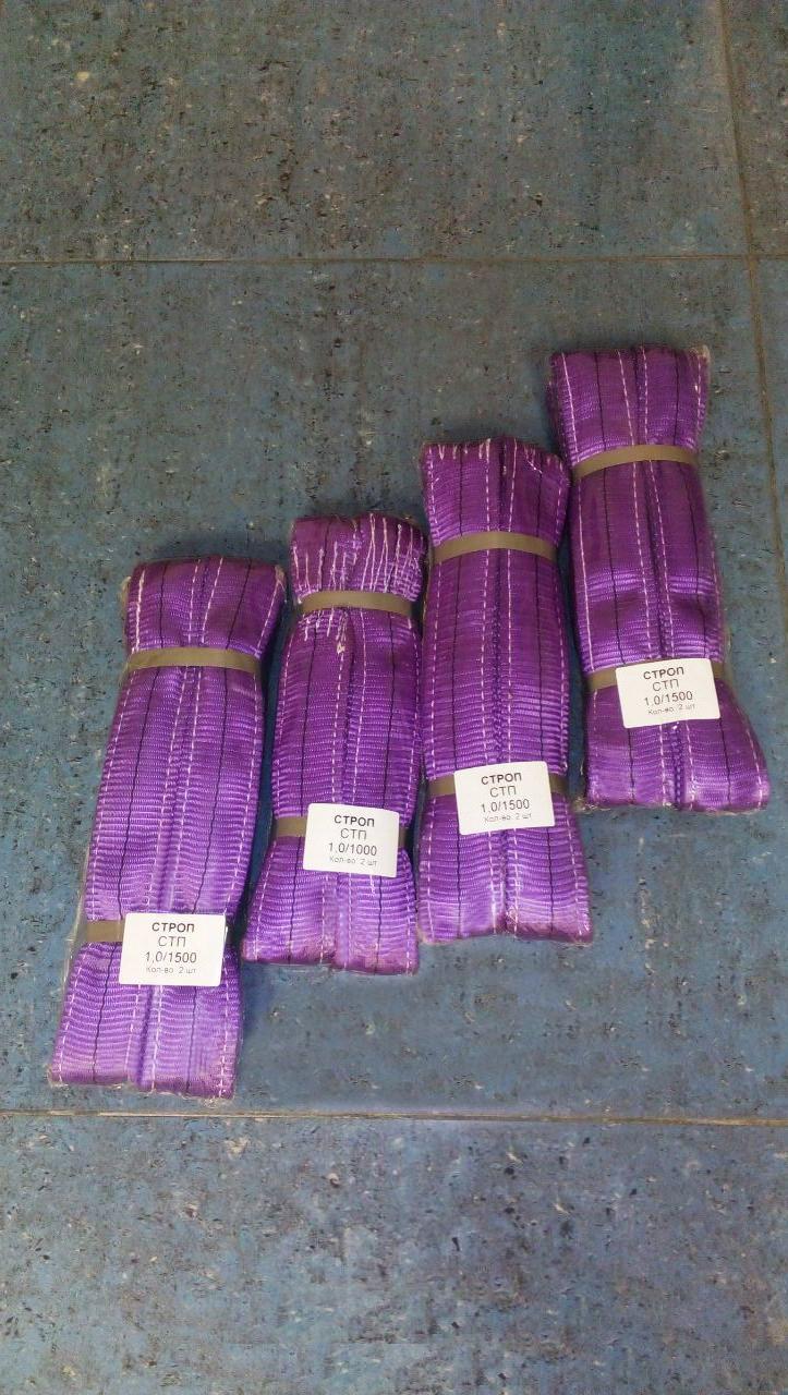 Строп текстильний петльовий (СТП) 1тонна від 1 метра