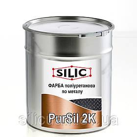 Полиуретановая краска для металла Pursil 2K (1кг) Силик