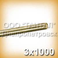 Шпилька М3х1000 латунна DIN 975 з повною різьбою