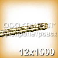 Шпилька М12х1000 латунна DIN 975 з повною різьбою