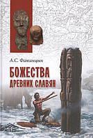 Божества древних славян. Фаминцын А.