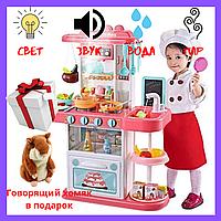 Детская кухня игровая