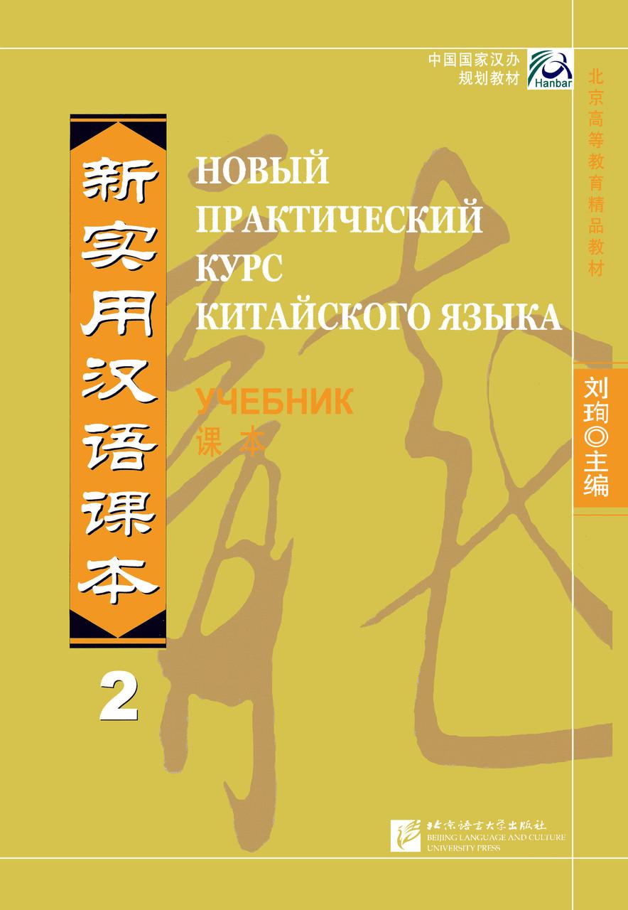 Учебник по китайскому языку Новый практический курс китайского языка 2 Черно-белый