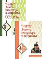 Трактат Желтого императора (в 2-х томах). Виногродский Б. (пер.)