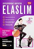 Надміцні міцні колготки ElaSlim ( Эласлим ) Тільки ОПТ, фото 4