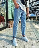 Джинсы МОМ мужские широкие с зауженным низом светло-синие мужские джинсы МОМ однотонные КАЧЕСТВО АГОНЬ!!!