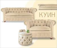 Мягкая мебель Куин