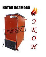 Котел Холмова ЭКОН 10 кВт сталь 4 мм