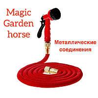 Шланг садовый 22,5 поливочный Magic garden hose Шланг Xhose Садовый шланг для полива чудо шланг