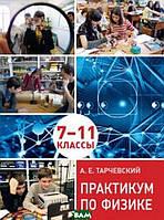 Тарчевский А.Е. Практикум по физике. Профильный уровень обучения. 7-11 классы