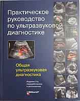 Митьков В.В. Рыбакова.Практическое руководство по ультразвуковой диагностике. Общая ультразвуковая диагностика, фото 1