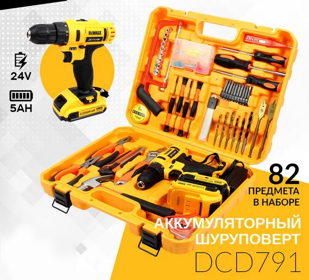 Шуруповерт DeWOLT DCD791 ударний 24V 5А/год акумуляторний + набір інстр. (81)   Дриль-шуруповерт Девольт