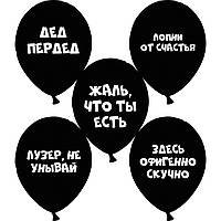 """Гелієва куля 12"""" 30см """"Лопни від щастя"""""""