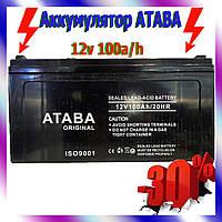 Аккумулятор ATABA 12V 100A/h Аккумуляторная батарея для ИБП Аккумулятор Атаба для солнечных панелей