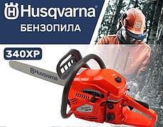 Бензопила Husqvarna 340 шина 45 см 2.0 кВт | Пила Хускварна