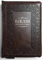 Біблія 055 zti темно-коричнева (орнам. рамка) формат 145х205 мм. замок, золотий обріз, індекси (переклад