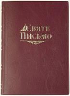 Біблія 062м бордо формат 155х208 мм. Святе Письмо переклад Івана Хоменка