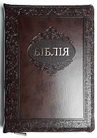 Біблія 075 zti коричнева орнам. по периметру формат 180х250 мм. замок, золотий обріз, індекси (переклад