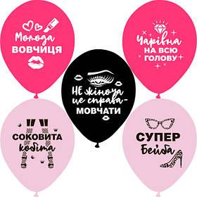 Гелієві кульки з приколами жіночі