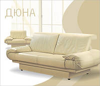 Мягкая мебель Дюна