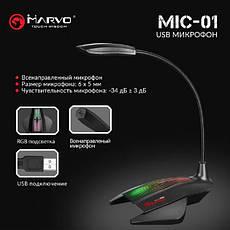 Микрофон на подставке Marvo MIC-01 Multi-LED, фото 3