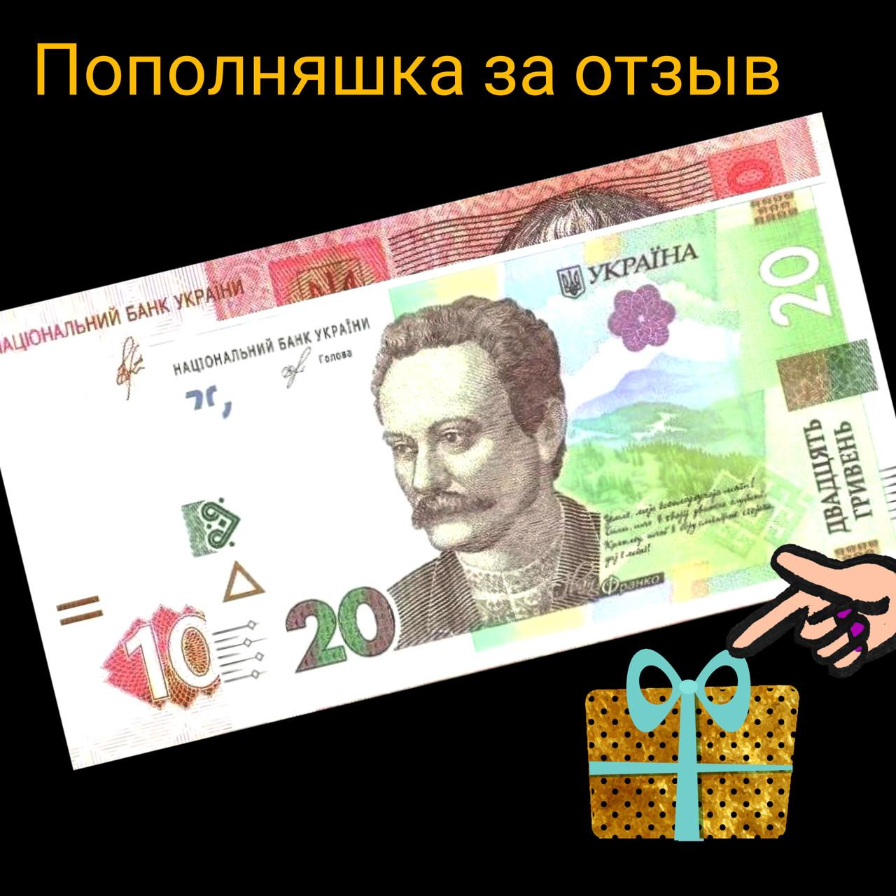 Даруємо 30 грн на карту або рахунок телефону за позитивний відгук про нашому магазині